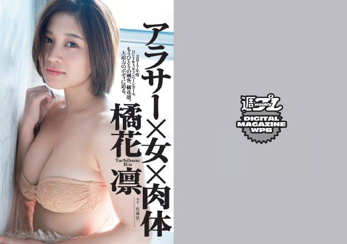 吉高宁宁 饭丰万理江 Weekly Playboy