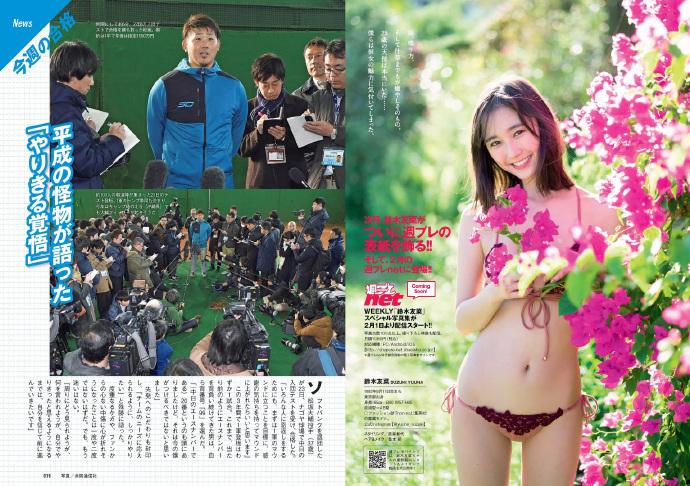 小宫有纱 铃木友菜 吉冈里帆 笕美和子 Weekly Playboy