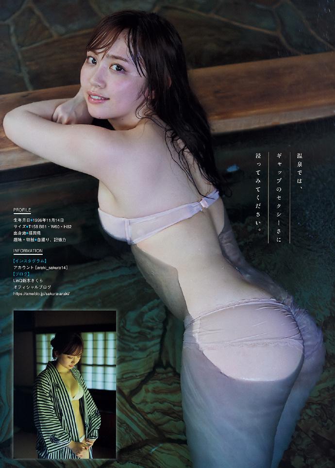 生田绘梨花 新木さくら Young Magazine