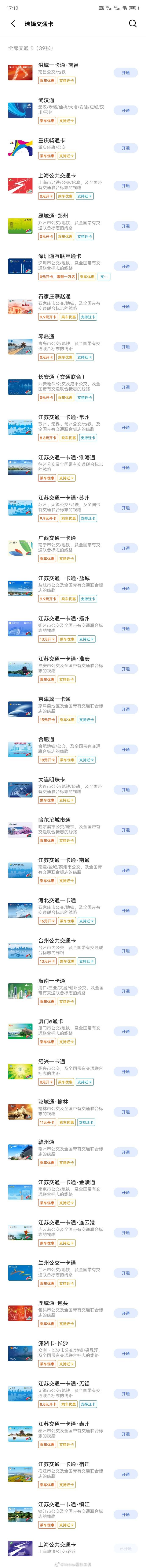 """日刊第147期:YY""""国民初恋涵""""引起热议,这瓜你怎么看? liuliushe.net六六社 第26张"""