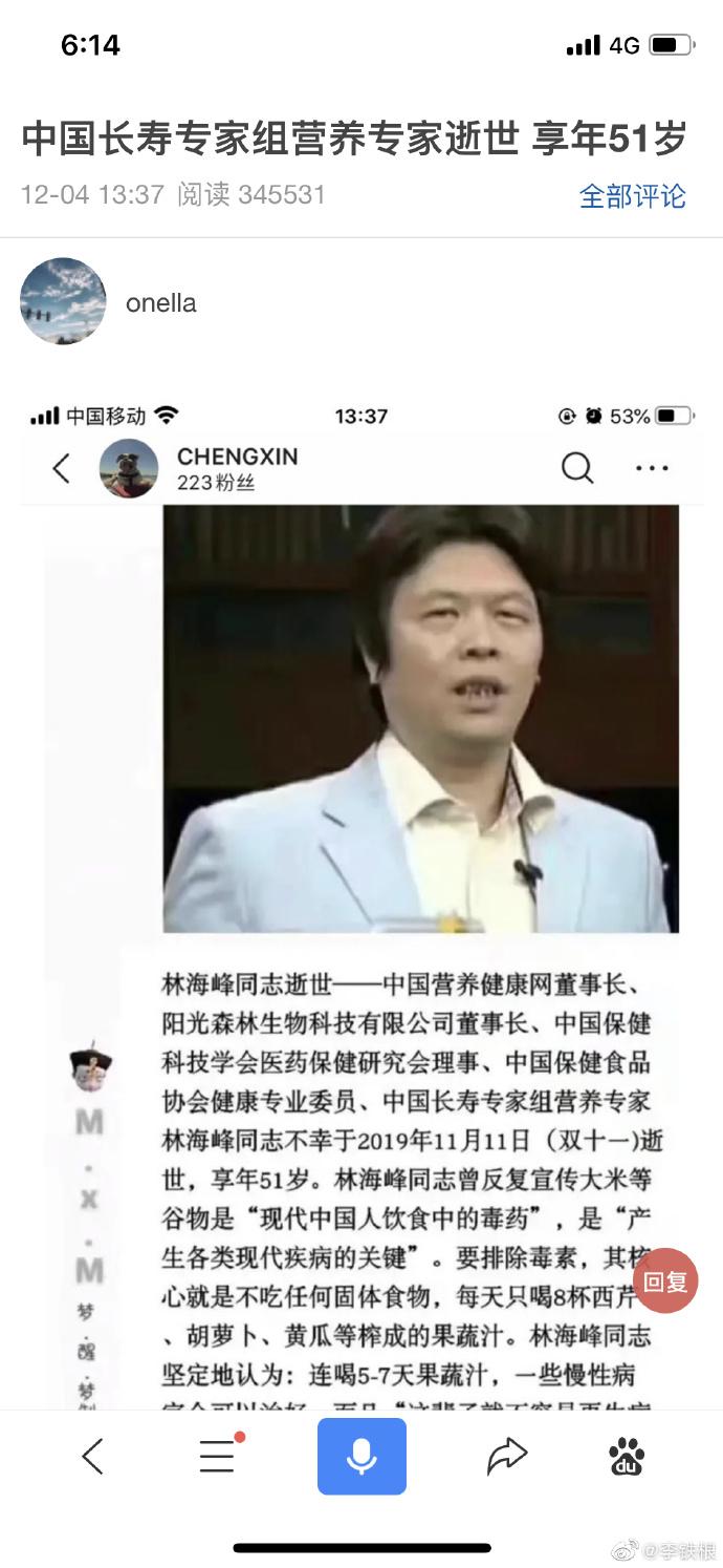 中国长寿专家组营养专家逝世,享年51岁。  涨姿势 第1张