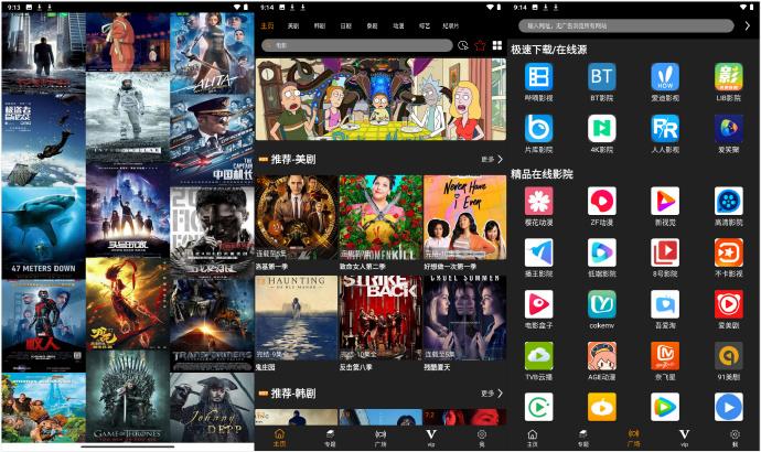 软件推荐[Android]V影视v2.0.0去广告版 多个超清接口