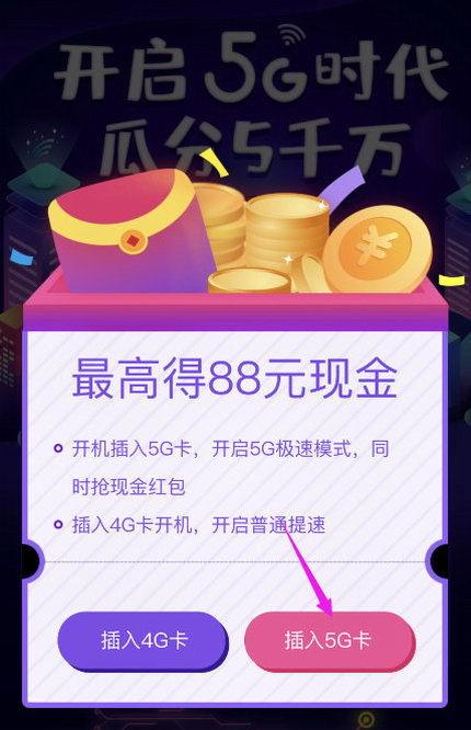 京东5G开启五千万活动 支付0.01得0.5元图片 第1张