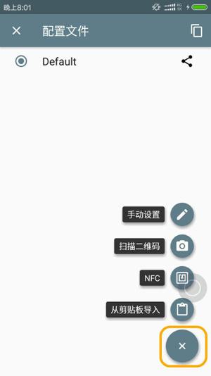 Android 下 Shadowsocks 设置方法-谷科
