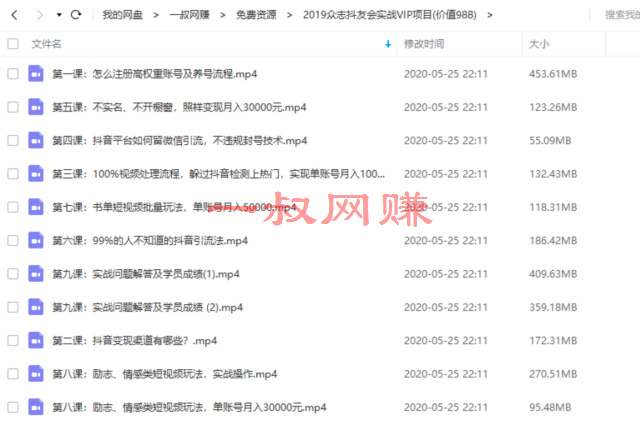 (价值 988 完结)2019 众志抖友会抖音实战 VIP 教程_图1