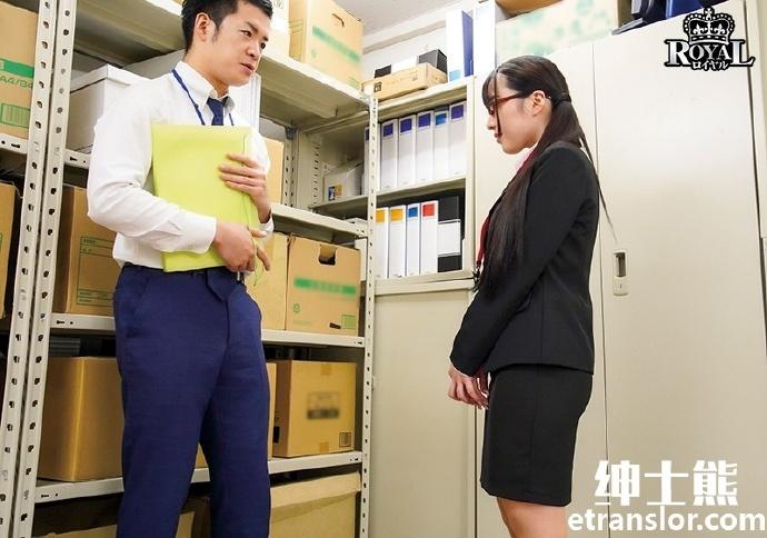 高瀬りな(高濑里奈)用最新作品ROYD-042帮同事带到办公室各个角落 作品推荐 第1张