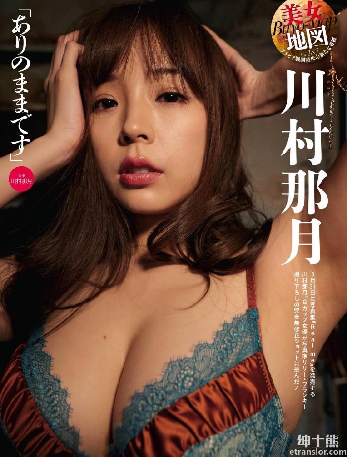 赛车女王川村那月最近新推出写真 养眼图片 第12张