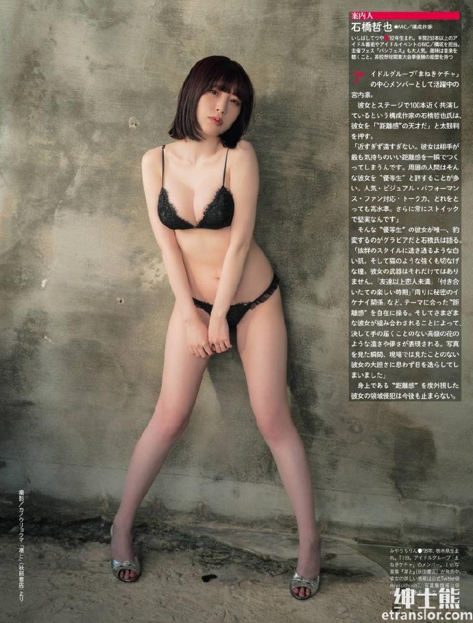 又一位女团成员宫内凛推出个人写真作品 养眼图片 第8张
