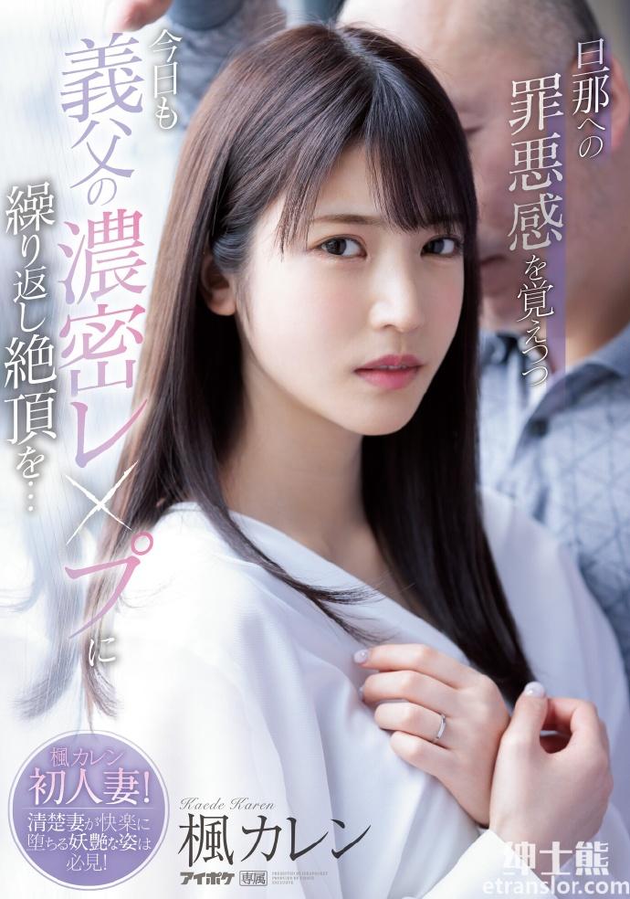 枫カレン(枫花恋)又被老爷新作品IPX-641激发本性 雨后故事 第1张