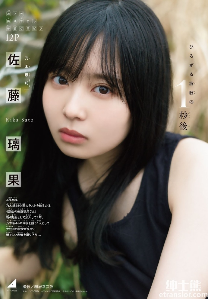 乃木坂46成员佐藤璃果最新写真散发邻家女孩气质 网络美女 第3张