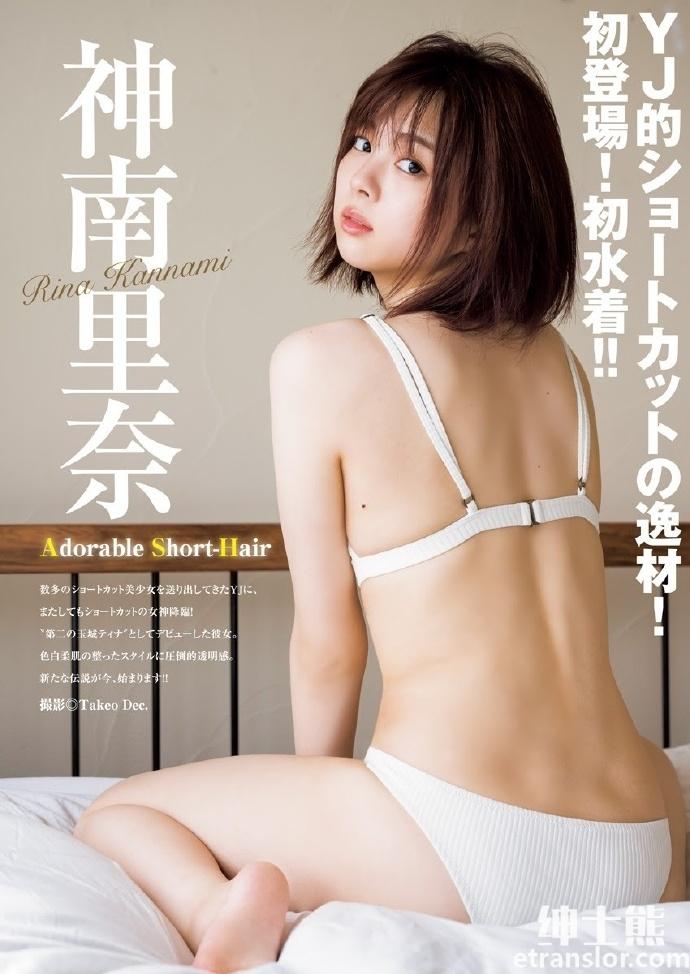 青春写真女星神南里奈推出新作品 网络美女 第20张