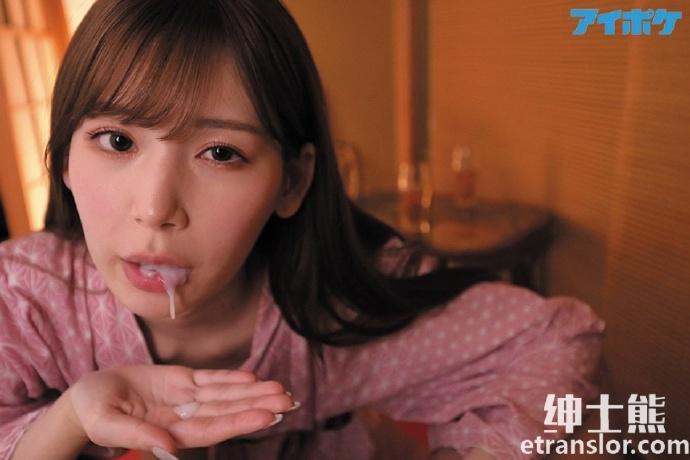 女子社员明里つむぎ(明里紬)在员工旅游新作品IPX-662喝醉酒疯狂举动 网络美女 第2张