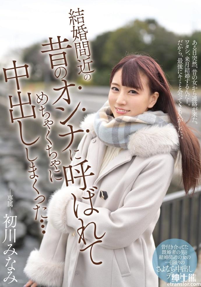 结婚前的最后一次 与昔日男友初川みなみ(初川南)新作品MIDE-931相遇 作品推荐 第1张