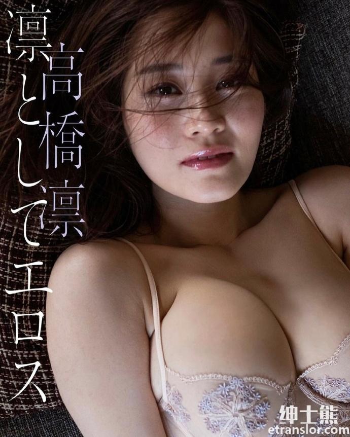 女神高桥凛晒火辣写真散发 30 岁轻熟御姐的诱惑 网络美女 第2张