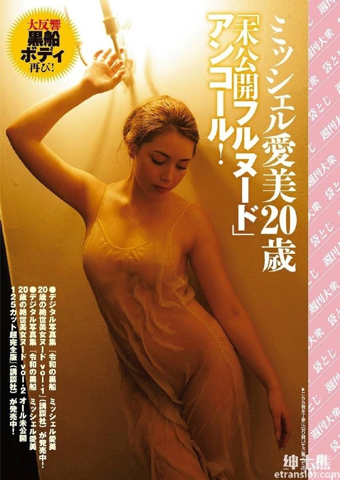 轰动写真界的混血美女ミッシェル爱美发布极致写真 网络美女 第11张