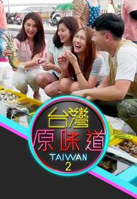 台湾原味道 (Sr.2)
