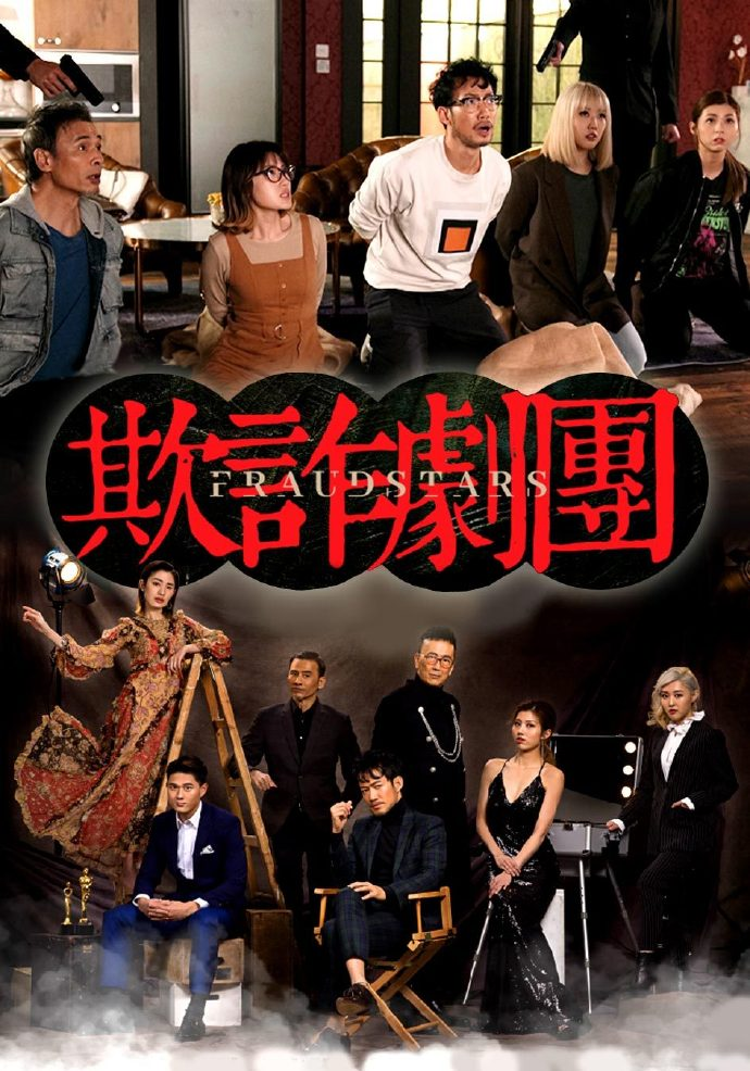 欺诈剧团(TVB)