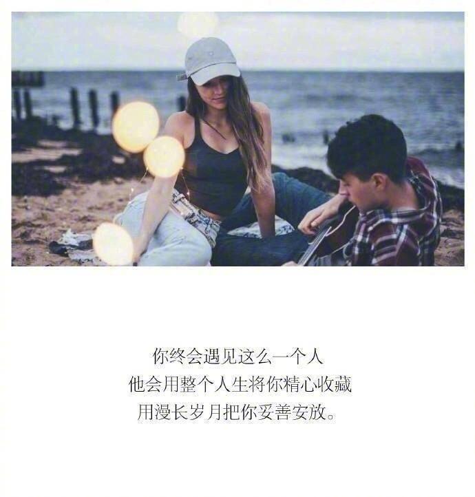 带文字的图片:希望你在我的未来里,余生都是你