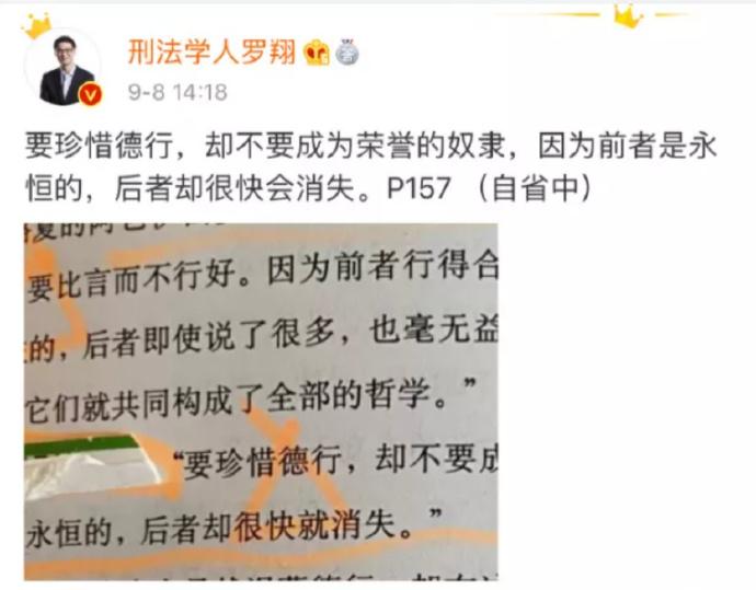 那个**律的段子手罗翔,被一条微博拉下了神坛 liuliushe.net六六社 第1张