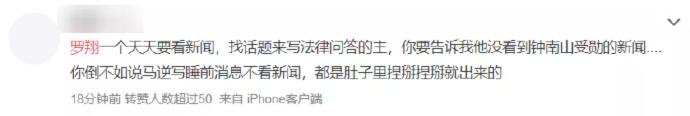 那个**律的段子手罗翔,被一条微博拉下了神坛 liuliushe.net六六社 第4张