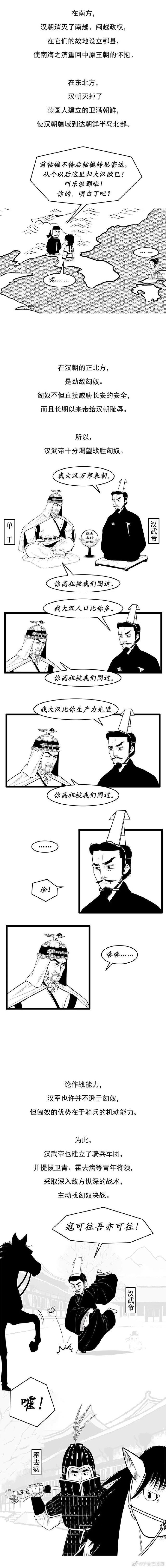"""为什么说""""明犯强汉者虽远必诛""""?"""