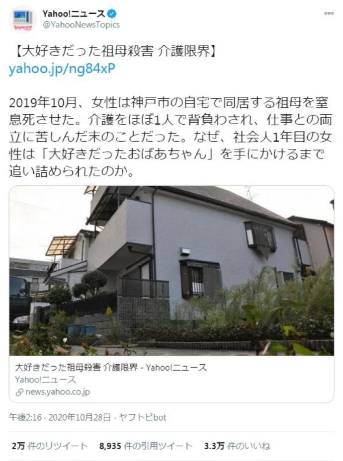 日本22岁幼师闷死老年痴呆的亲奶奶,看她那短暂却被嫌弃的人生却让人无法责怪她……