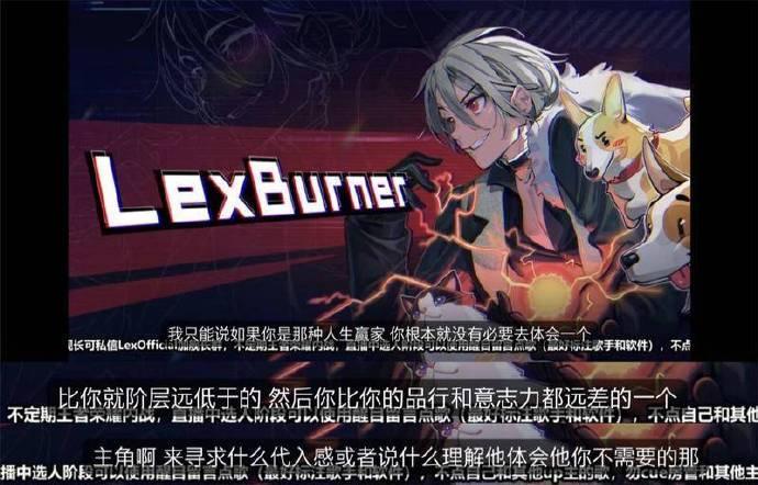你怎么看待B站Lexburner引起公愤?与无职转生下架有关吗?