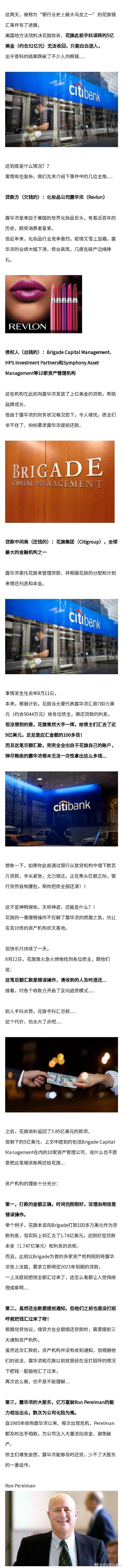 花旗银行帮客户还贷时,手抖将5亿美元错误汇出