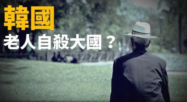 押沙龙:等我们变老的时候,到底会发生什么?