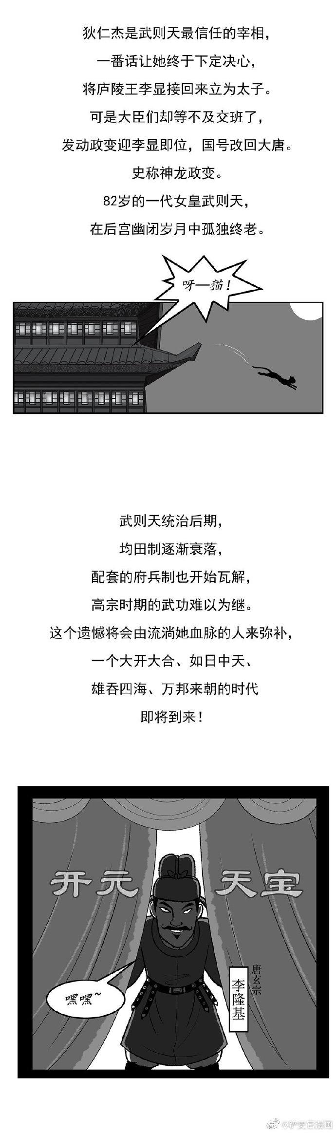 唐朝|武则天为何能成为一代女皇?