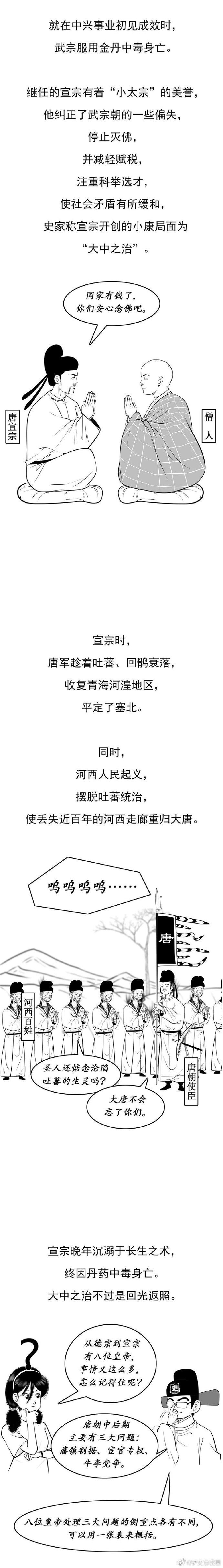唐朝|安史之乱后,大唐为啥还能硬撑近150年之久?