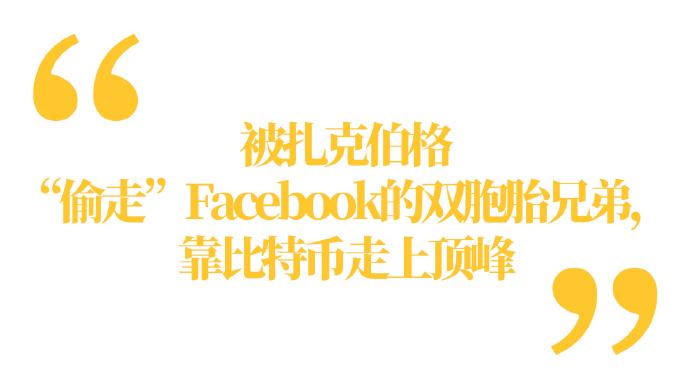 被扎克伯克偷走Facebook后,他们要靠比特币和NFT翻身