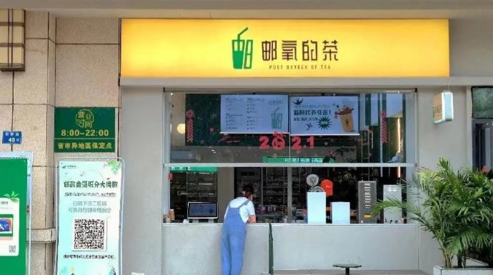 邮氧奶茶,中国邮政卖自营奶茶店-福利巴士