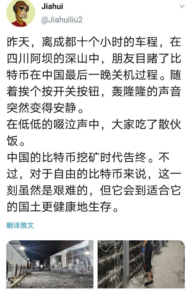 朋友目睹了比特币在中国最后一晚关机过程-前方高能
