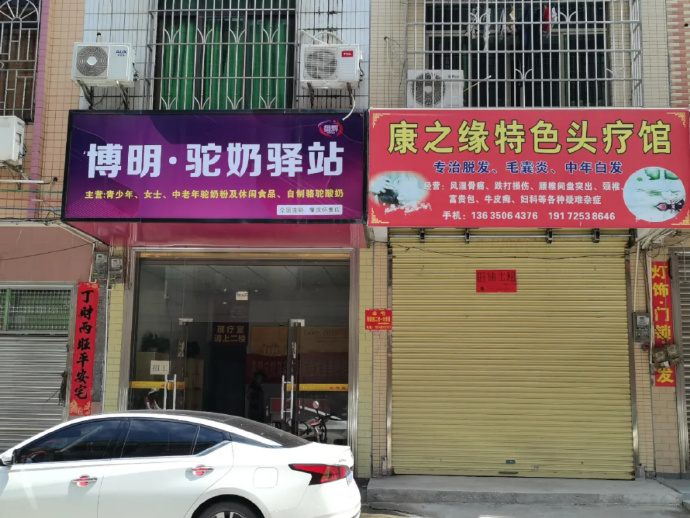 小县城开什么店比较挣钱?-91-『游乐宫』Youlegong.com 第29张