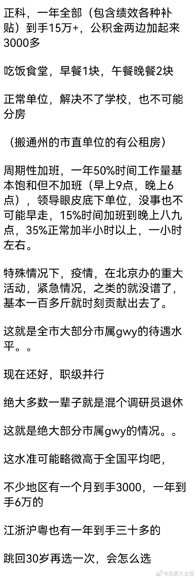 北京市公务员待遇,再选一次,你选不选? 