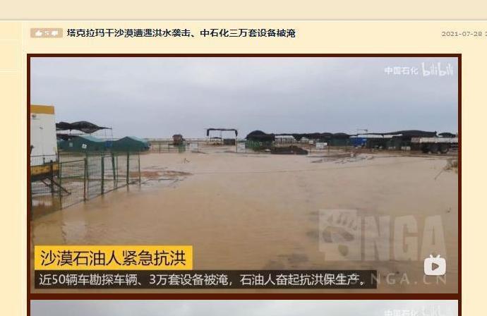 沙漠发洪水,塔克拉玛干沙漠被淹300公里 吃瓜基地 第3张