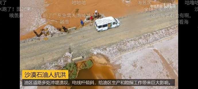 沙漠发洪水,塔克拉玛干沙漠被淹300公里 吃瓜基地 第4张
