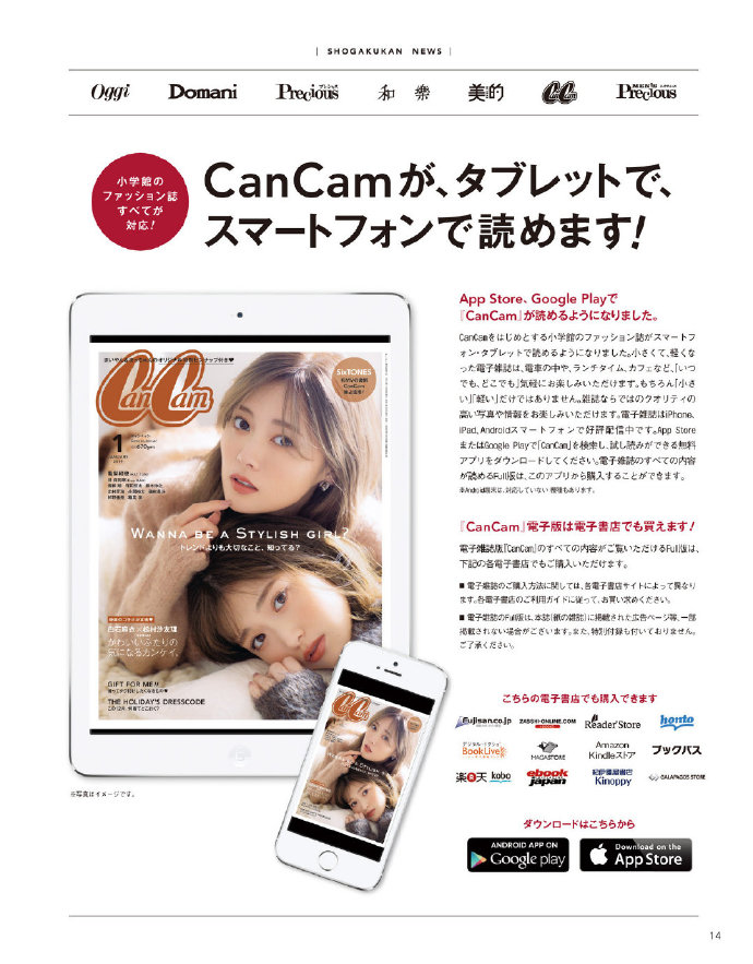 CanCam 2019年1月号