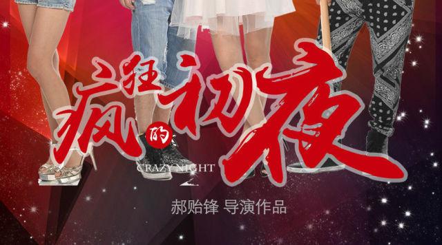 疯狂的初夜 2015.HD720P高清版 中文字幕
