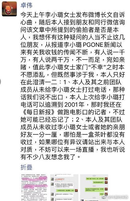卓伟说李小璐被别人骗了1200万…… 涨姿势 第1张
