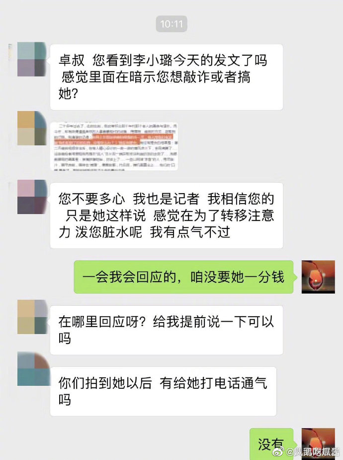卓伟说李小璐被别人骗了1200万…… 涨姿势 第2张