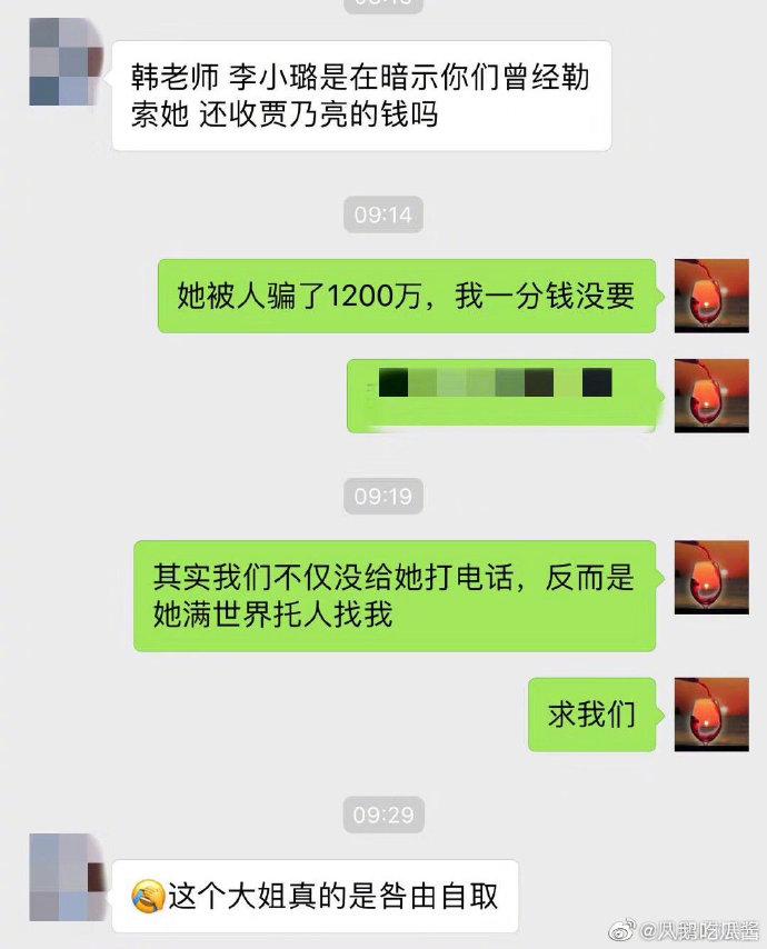 卓伟说李小璐被别人骗了1200万…… 涨姿势 第3张