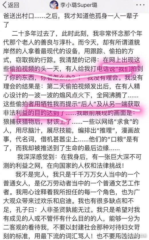 卓伟说李小璐被别人骗了1200万…… 涨姿势 第4张