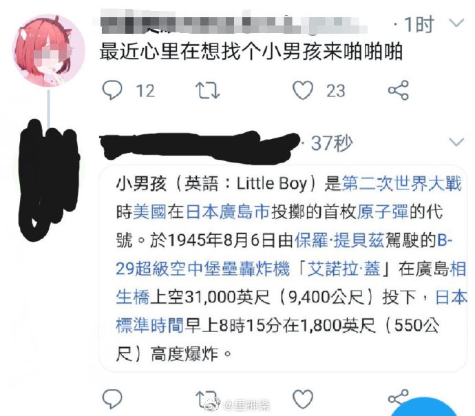"""2020福利汇总第39期:""""赵露思视频""""是什么梗? liuliushe.net六六社 第44张"""