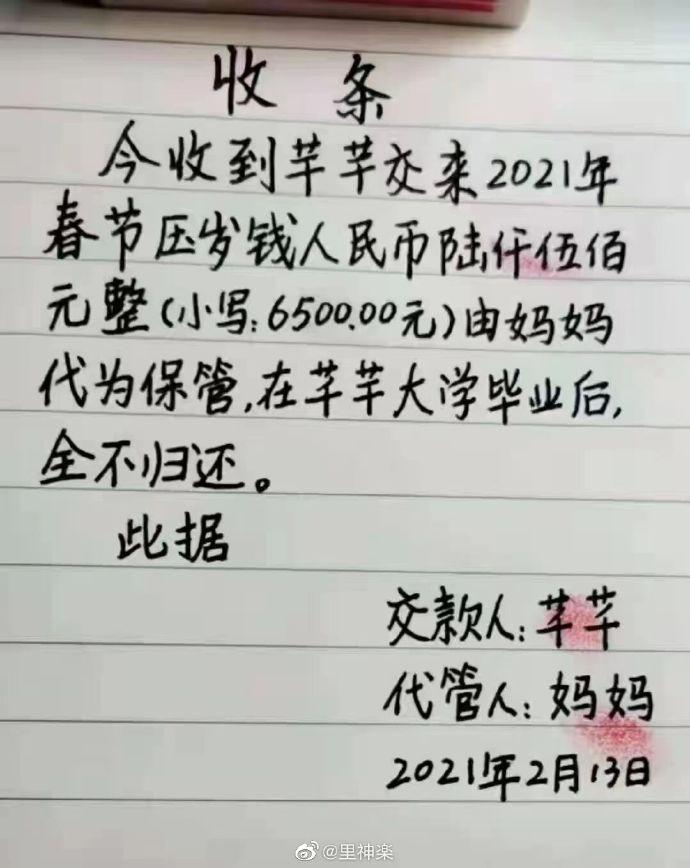 日刊:郑爽事件牵连多名网红明星 是怎么回事? liuliushe.net六六社 第9张