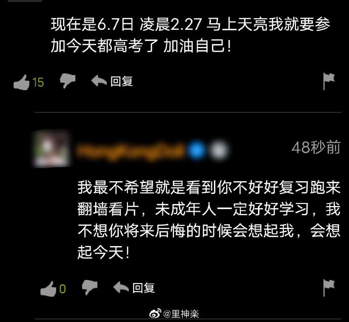 日刊:你是如何看待黑龙江3分30秒温酒斩华雄事件的? liuliushe.net六六社 第26张