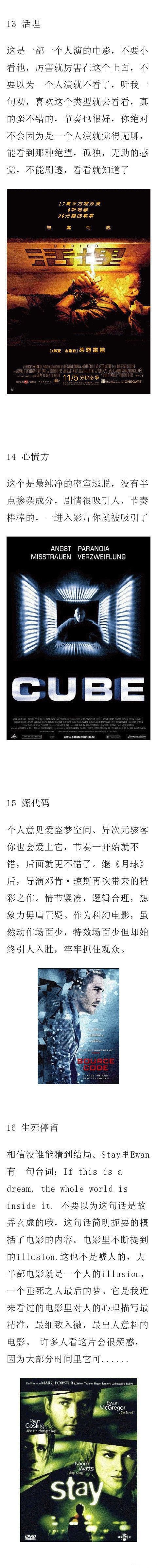 推荐36部全程无尿点的电影。