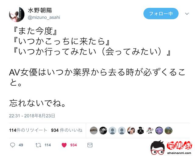 F罩杯女神水野朝阳みずのあさひ想对大家说…..