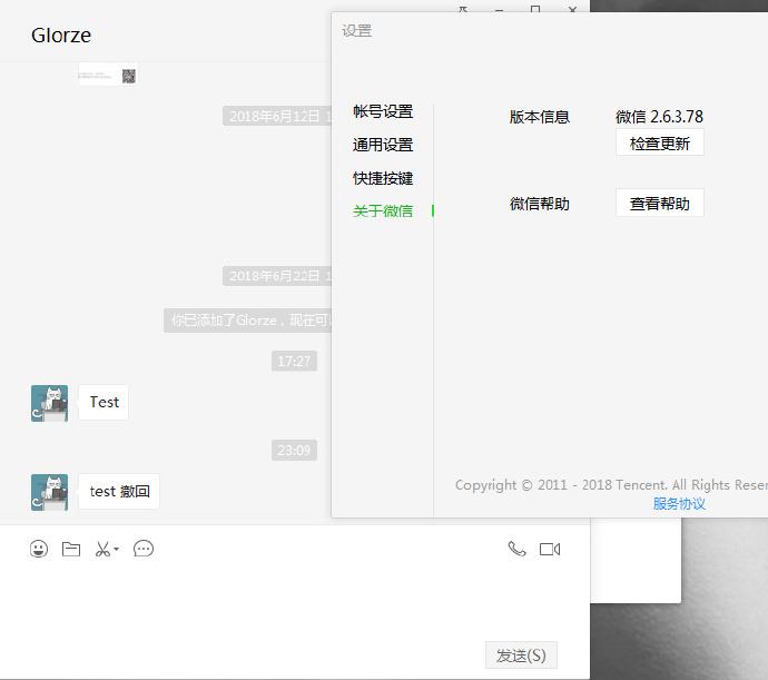 一款新的微信电脑PC端防撤回插件补丁,附多开功能 By @云在天的图片-高老四博客 第3张
